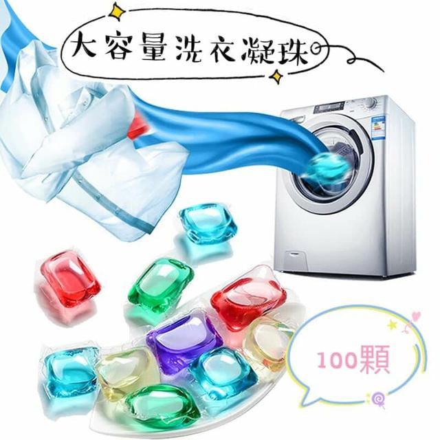 洗衣凝膠球
