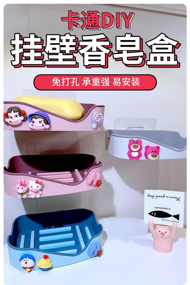 可愛卡通掛壁式肥皂盒