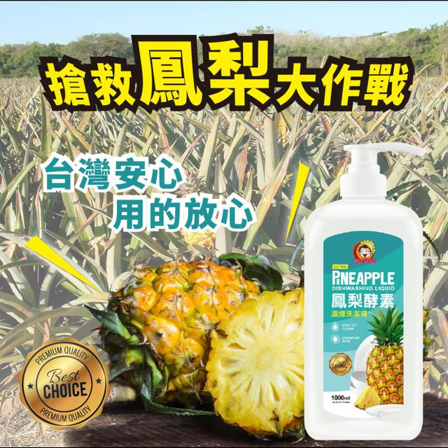 太陽媽媽鳳梨酵素濃縮洗潔精(一箱12瓶免運)