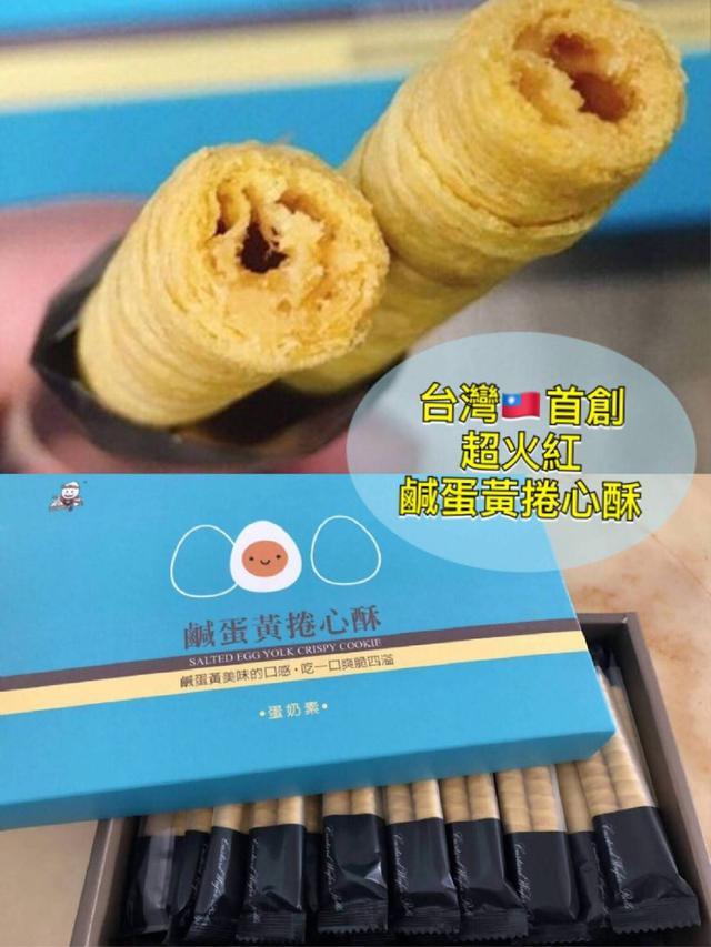 鹹蛋黃捲心酥 225g (26包入)