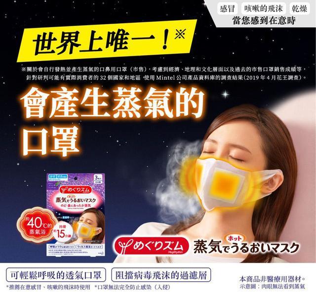 🔴日本🇯🇵花王潤澤蒸氣口罩/(7)入