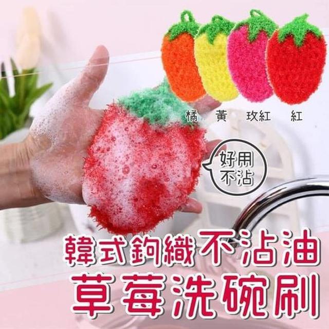 韓式鉤織不沾油草莓洗碗刷(10入組)