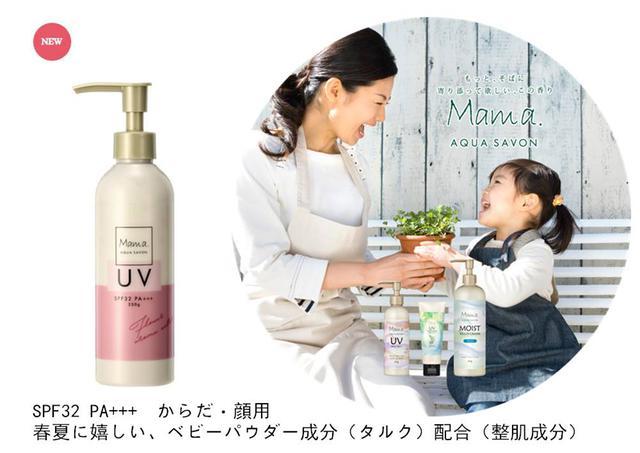 日本製MAMA AQUA 媽咪baby專用保濕防曬凝膠~新品
