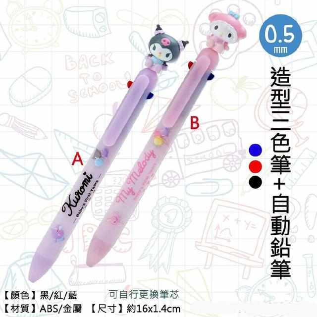 三麗鷗 造型三色筆+自動鉛筆