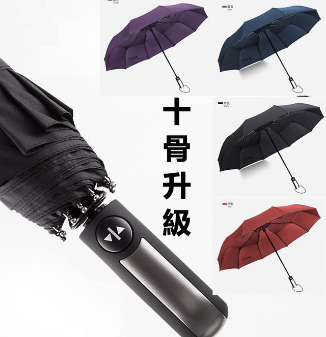 10骨全自動雨傘  三折雨傘