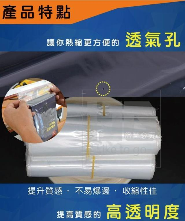 防塵熱收縮膜