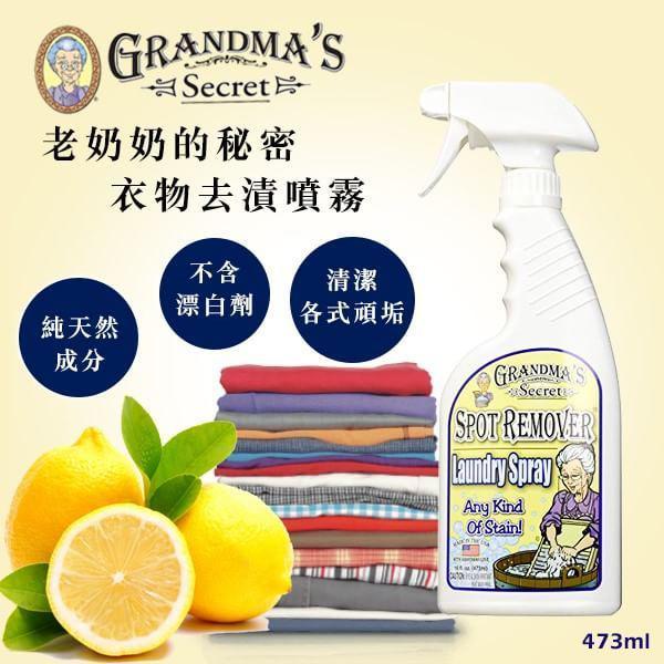 美國 Grandma's Secret 老奶奶的秘密 衣物去漬噴霧