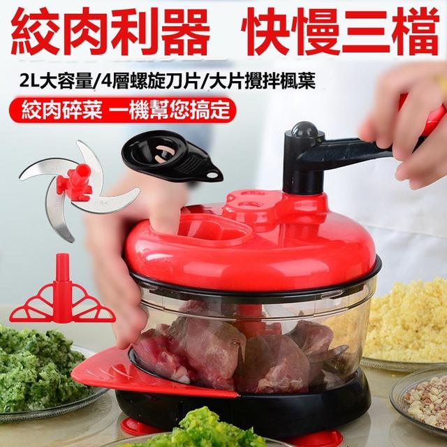 多功能手動切菜器 可變速調理機切菜器 絞肉機 攪拌調理機 切菜器 手動切菜器 手動料理機 切菜器