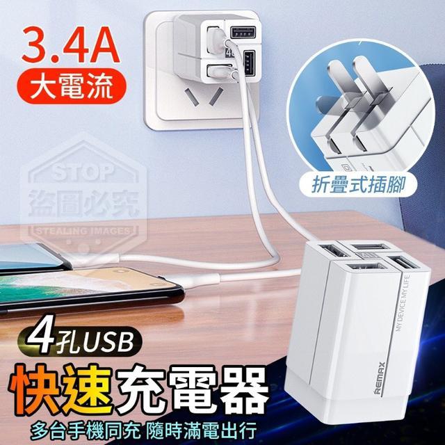 (O)預購 4孔高品質USB快速充電器