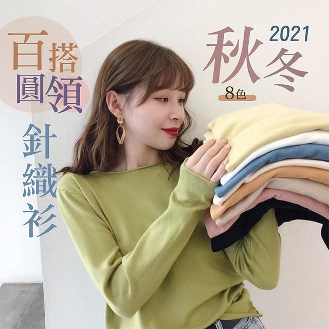 (E)預購【2021秋冬】百搭圓領捲邊針織衫/8色