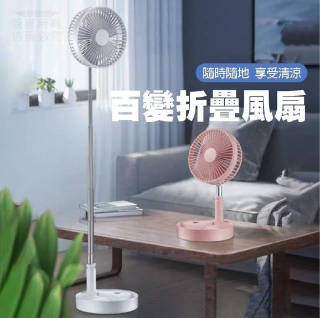 百變折疊風扇🔥預購