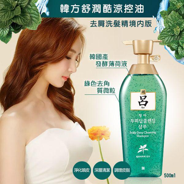 韓國呂 韓方舒潤酷涼控油去屑洗髮精境內版 500ml