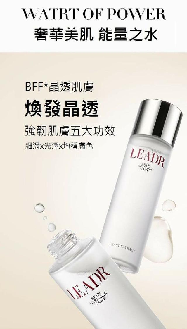 (預購S) A280 - LEADR活酵母青春露精華露