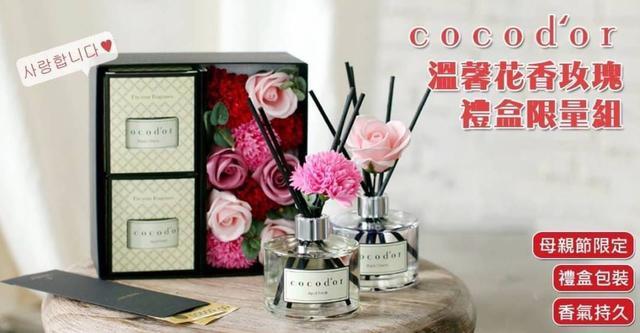 限量Cocodor母親節限定玫瑰花香禮盒組