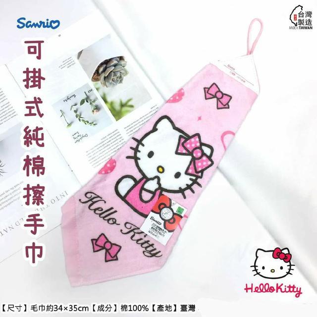 三麗鷗 可掛式純棉擦手巾
