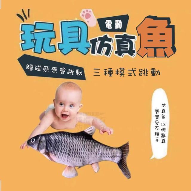 ⭕️抖音爆款 仿真電動魚⭕️