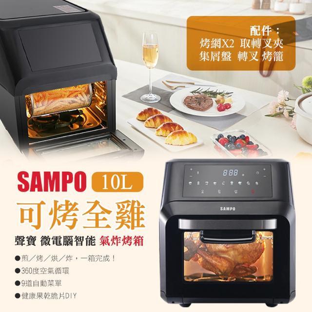 """""""可烤全雞""""SAMPO 聲寶 微電腦智能氣炸烤箱10L~超大容量 健康減油"""
