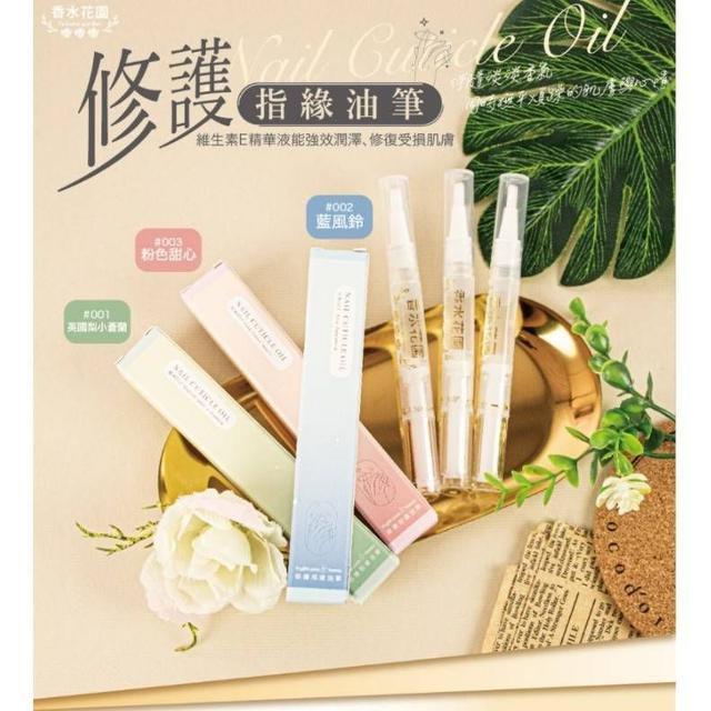 香水花園 Perfume garden 修護指緣油筆 30ml