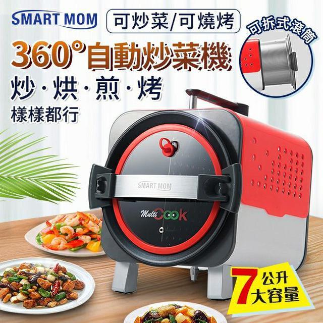 廠商現貨-韓國旗艦款-SMART MOM全功能智慧烹飪機/炒菜機器人