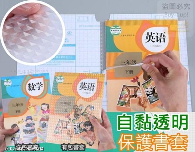 ☘️ 自黏透明保護書套(一包30入)