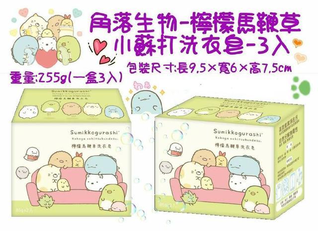 角落生物洗衣皂(3入)