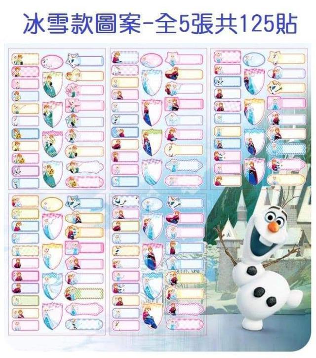 (預購S) 迪士尼防水姓名貼125入組
