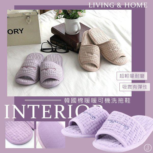 純棉暖暖可機洗拖鞋