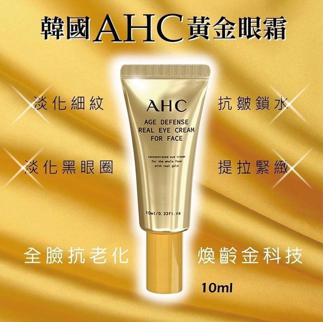 AHC黃金眼霜 專櫃貨
