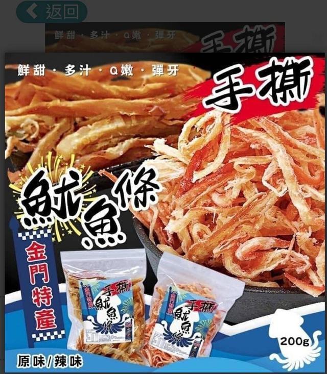 ⛩金門爆紅手撕魷魚條🦑🦑🦑200g (原味or辣味)