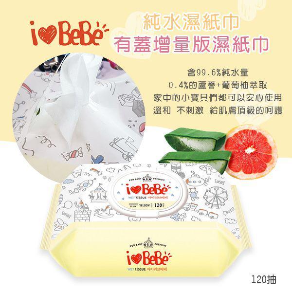 韓國ilovebebe純水濕紙巾有蓋增量版濕紙巾120抽*5包(組)