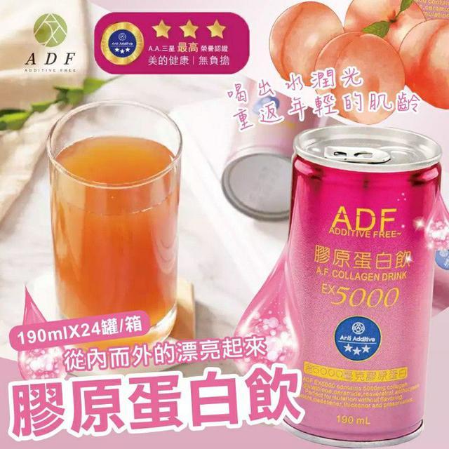 ADF 膠原蛋白飲 (190mlX24罐/箱)