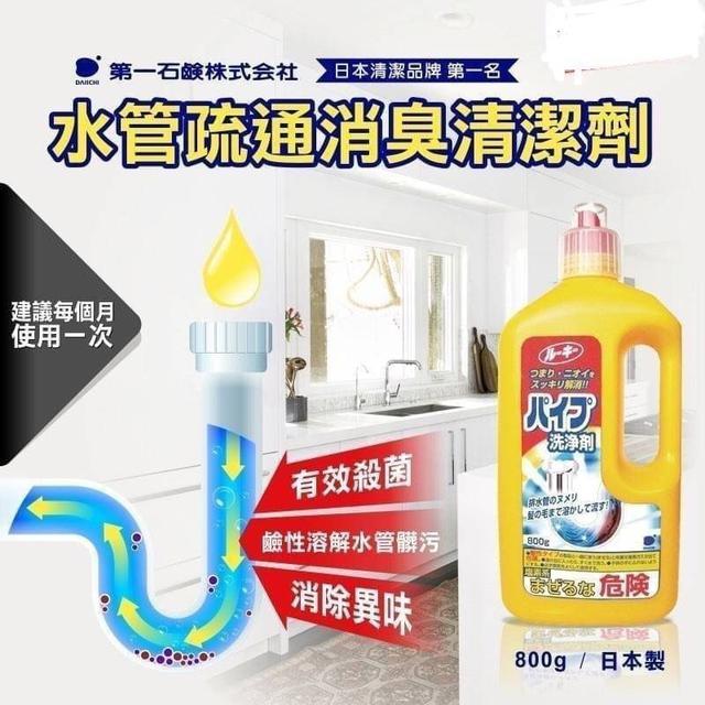 預購 日本第一石鹼 水管疏通消臭清潔劑 800g