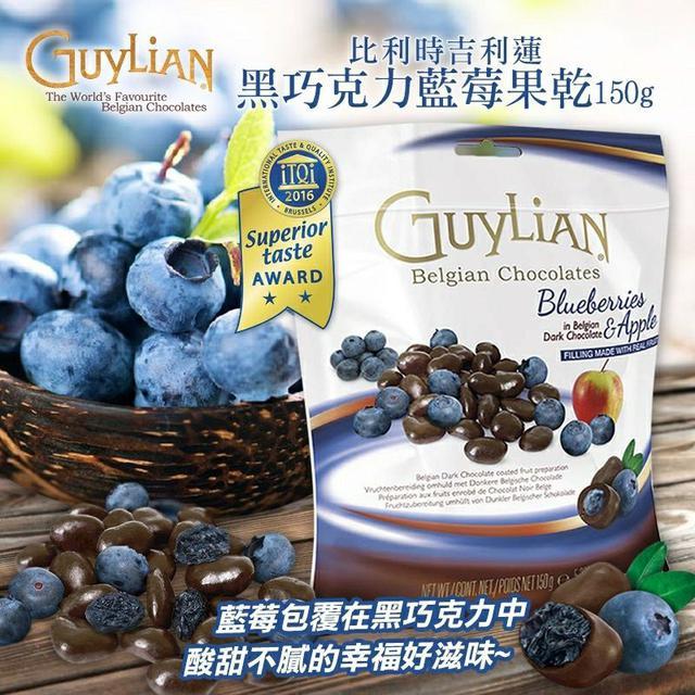 6/17收單-Guylian比利時吉利蓮 黑巧克力藍莓果乾150g