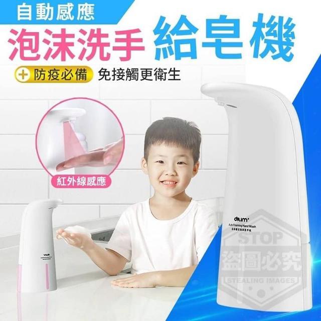 自動感應泡沫洗手給皂機