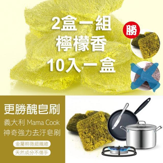 2盒一組 義大利 Mama Cook 神奇強力去汙皂刷~檸檬香10入一盒 金屬棉微細纖維 天然不傷手