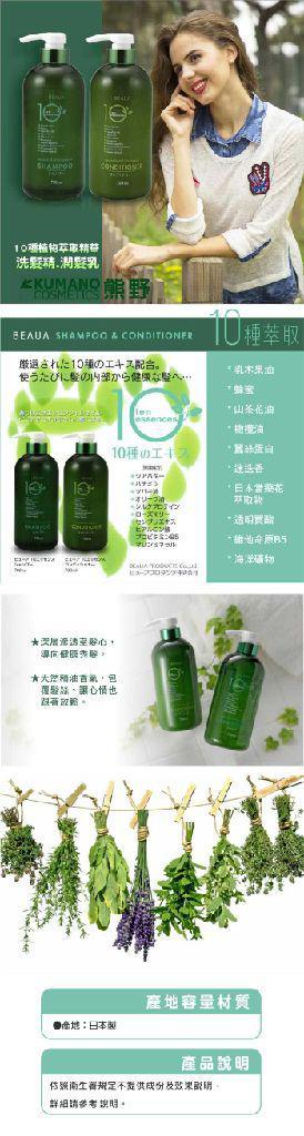 [雜貨店]🔮熊野10種植物萃取精華系列/洗髮/潤髮