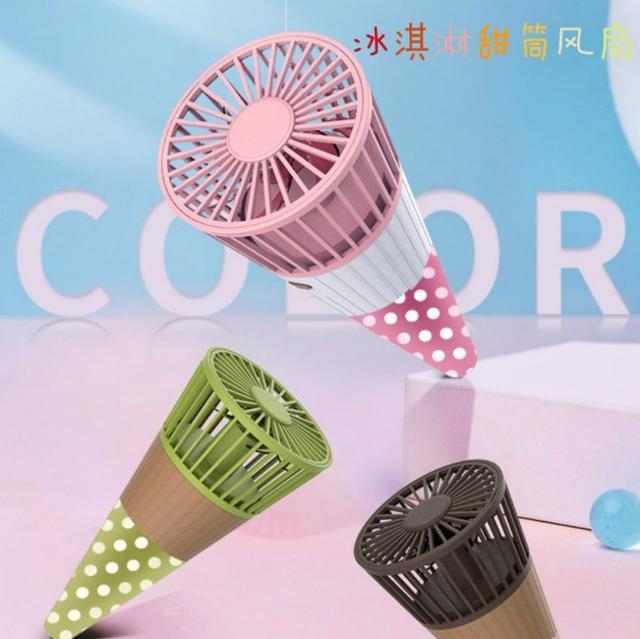 冰淇淋甜筒風扇