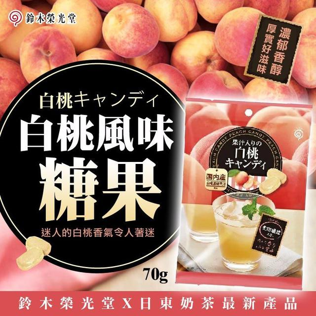 日本 鈴木榮光堂 日東 白桃風味糖果 70g