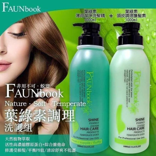 非用不可 蛻變FAUNbook 葉綠素調理(洗護組)