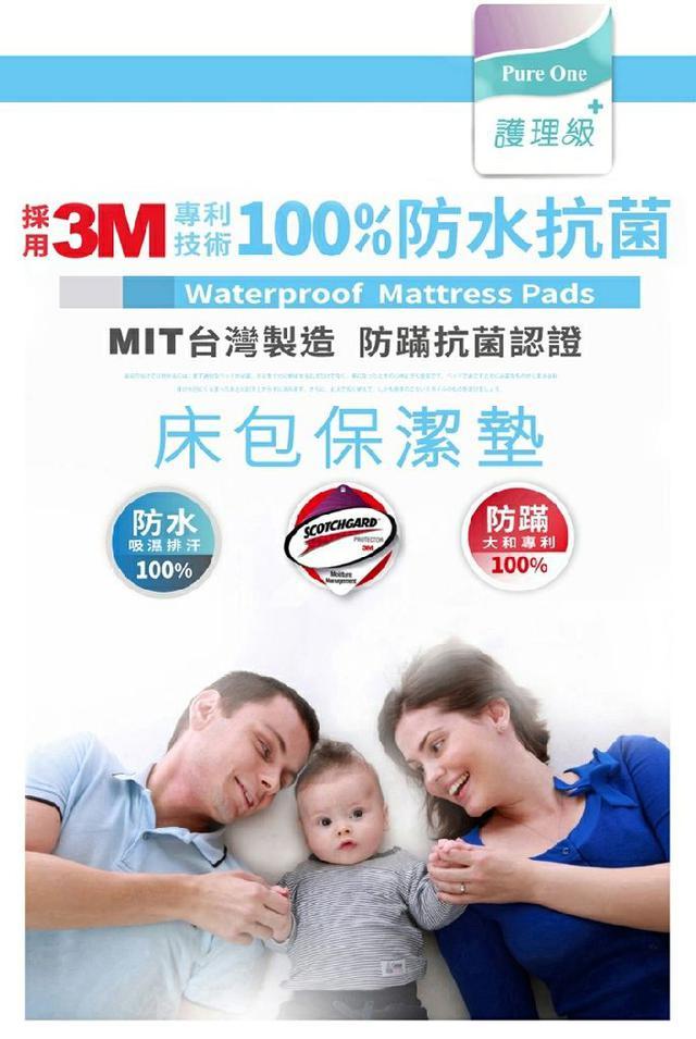 台灣製造 100%防水保潔墊