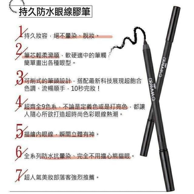 DRAMA.Q 持久防水眼線膠筆 1.3g