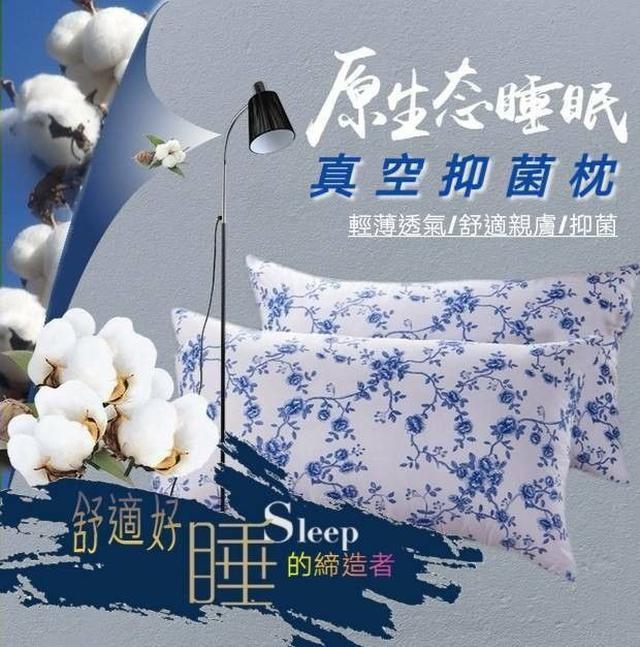 7D印花抑菌枕(2顆)🔖限量