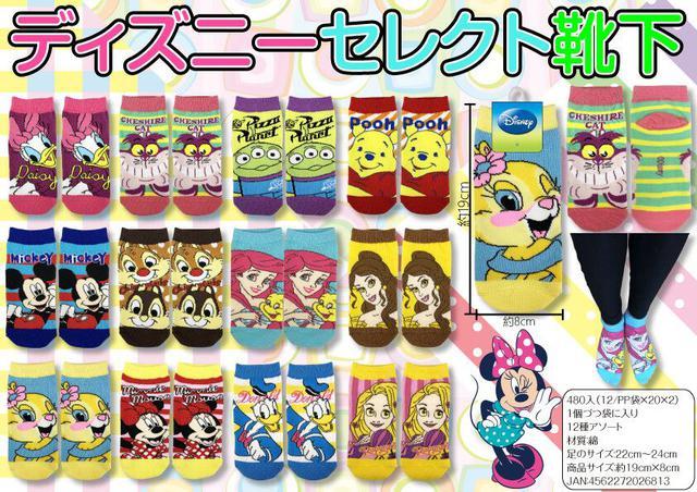 迪士尼襪子12款各1雙