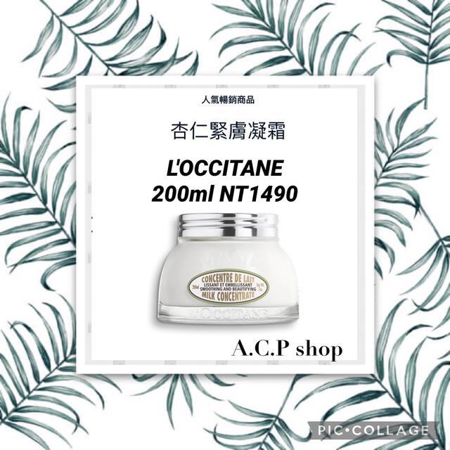 L'OCCITANE   杏仁緊膚凝霜200ml