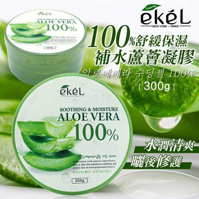 韓國ekeL 100%舒緩保濕補水蘆薈凝膠 300g