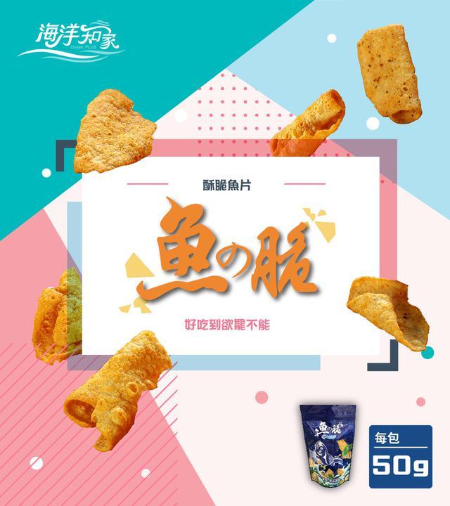【熱銷】魚之脆-酥炸魚片