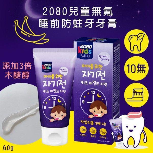 韓國2080 兒童無氟睡前防蛀牙牙膏60g