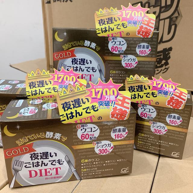 「現貨」日本新谷酵素 夜遲酵素  nightdiet王樣加強版果蔬精華改善便秘 加強黃金版酵素