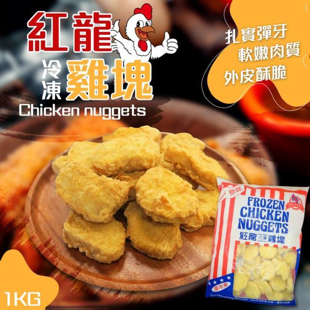 預購-紅龍冷凍雞塊🐔大包裝1kg【冷凍商品】【箱出15包、不含運】