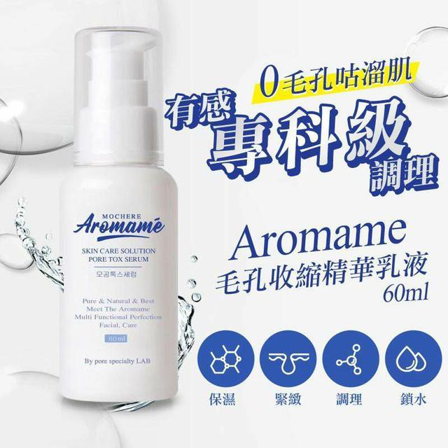 韓國 Aromame 毛孔收縮精華乳液 60ml